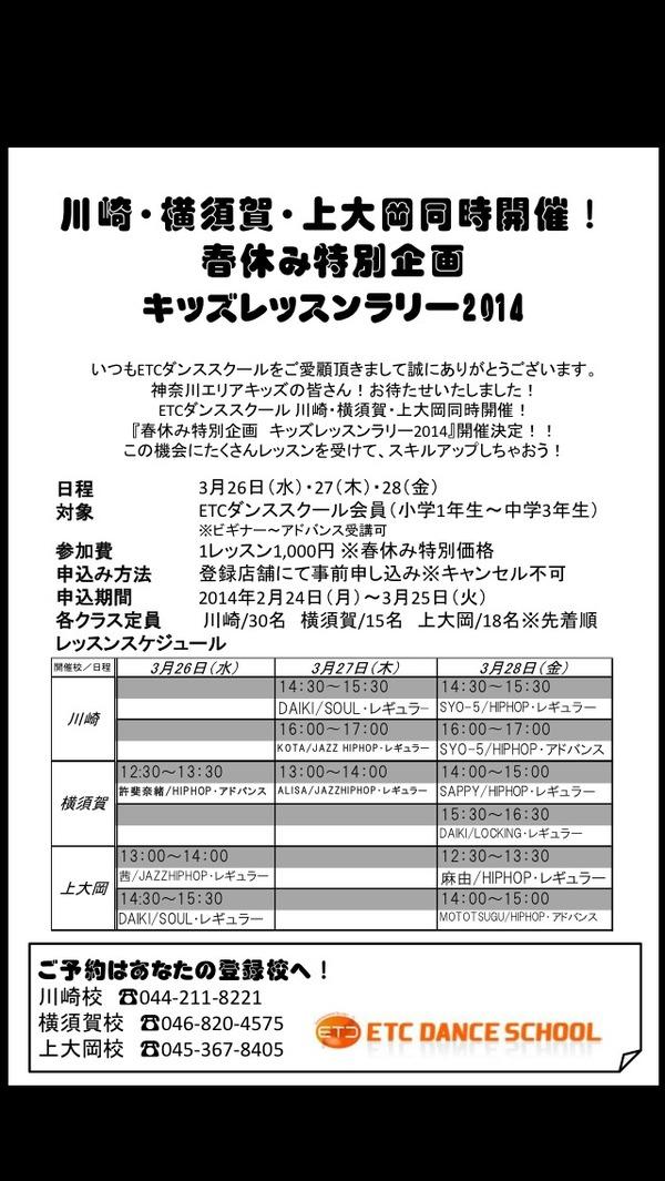 ETCダンススクールキッズイベント!!!