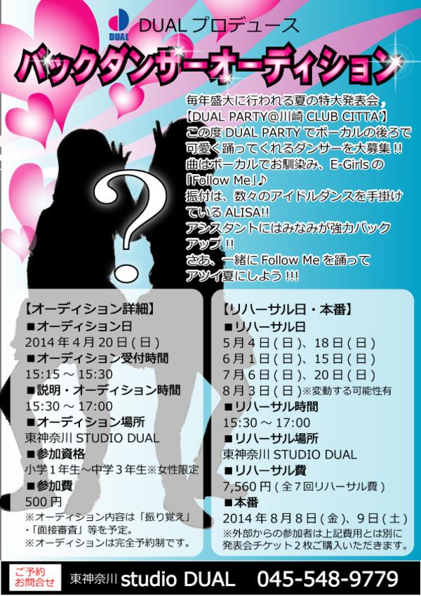 ゆい、くるみ、りのボーカルバックダンサーオーディション!★