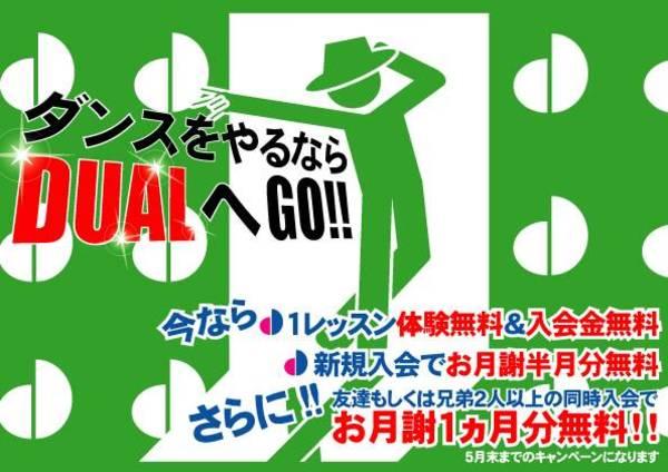 studioDUAL4、5月キャンペーン☆!