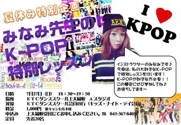 K-POPレッスン!!