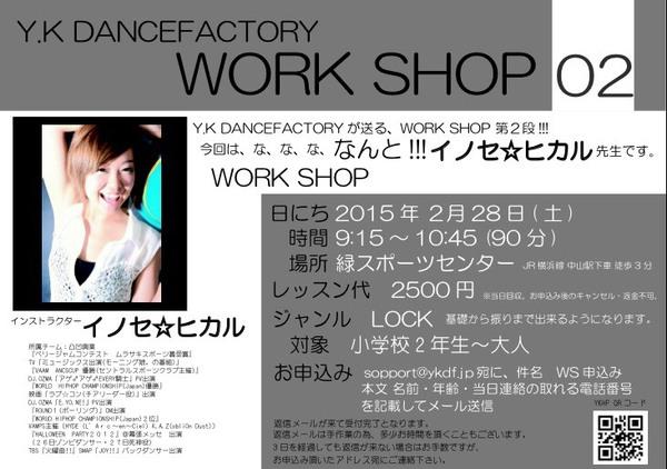 YKダンスファクトリー☆ワークショップ!