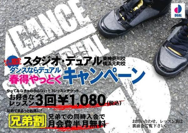 studioDUAL☆ 4、5月キャンペーン♪