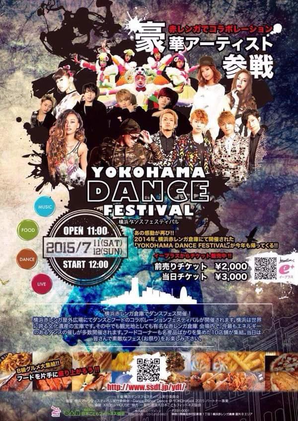 7/12(日)YOKOHAMA DANCE FESTIVAL参加☆!