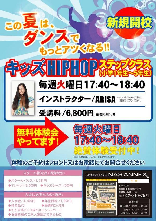 NASスポーツクラブ聖蹟桜ヶ丘、キッズダンス無料体験会☆★