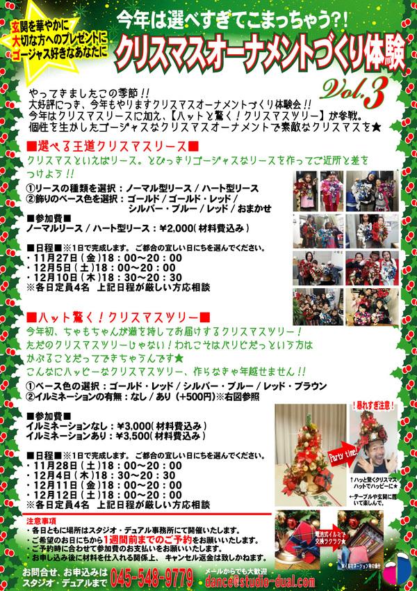 クリスマスオーナメント作り☆★