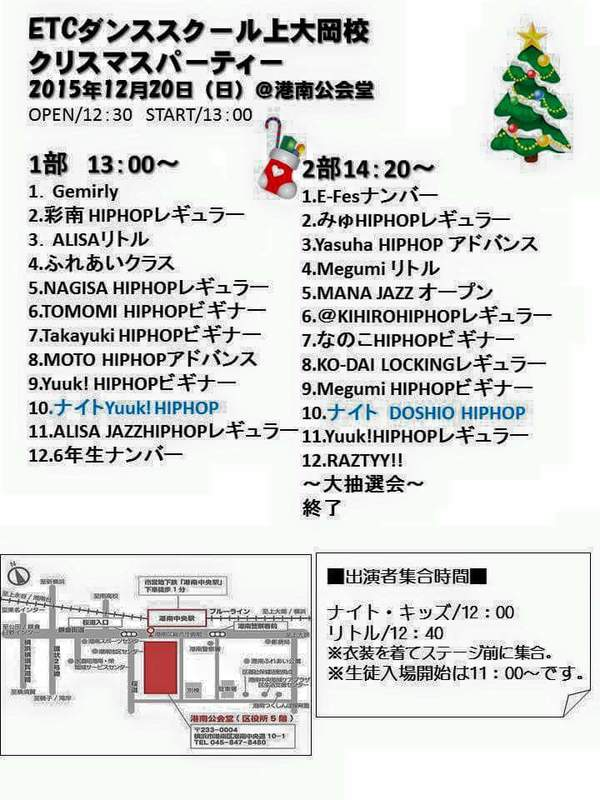 ETCダンススクール上大岡校クリスマスパーティー発表会☆