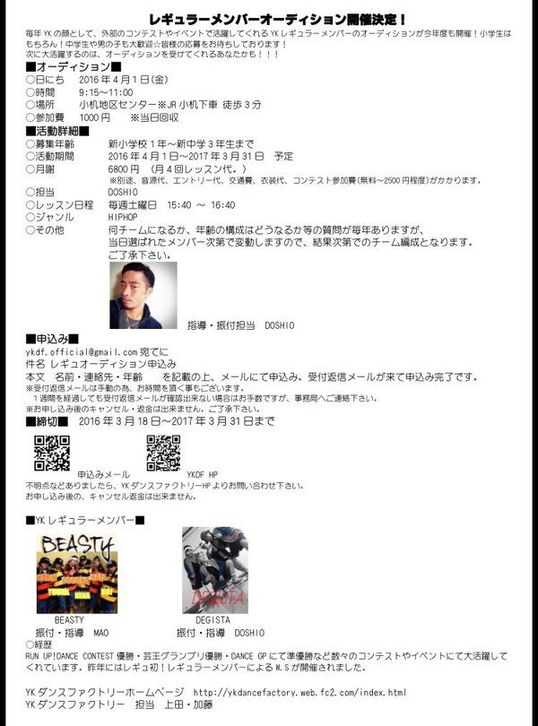 YKダンスファクトリー.選抜オーデション開催☆