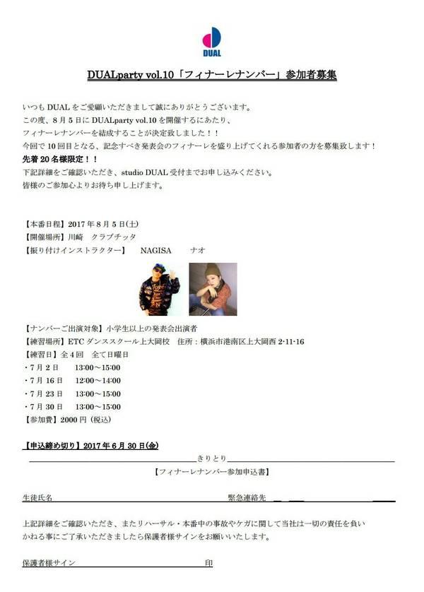 DUALparty vol.10 フィナーレナンバー募集☆
