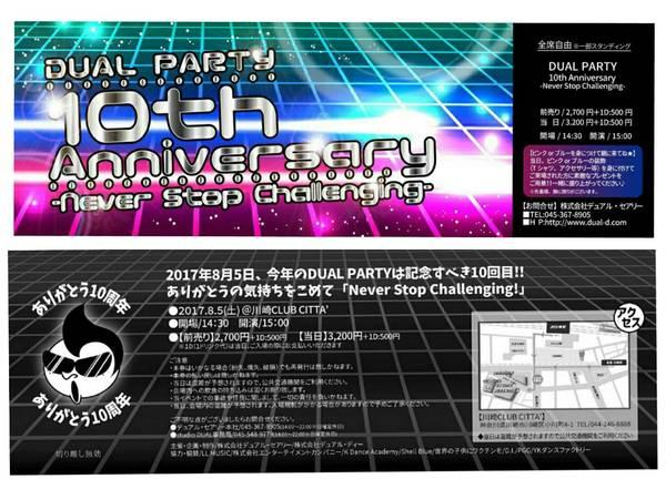 8/5 DUALparty vol.10チケット出来上がりました☆