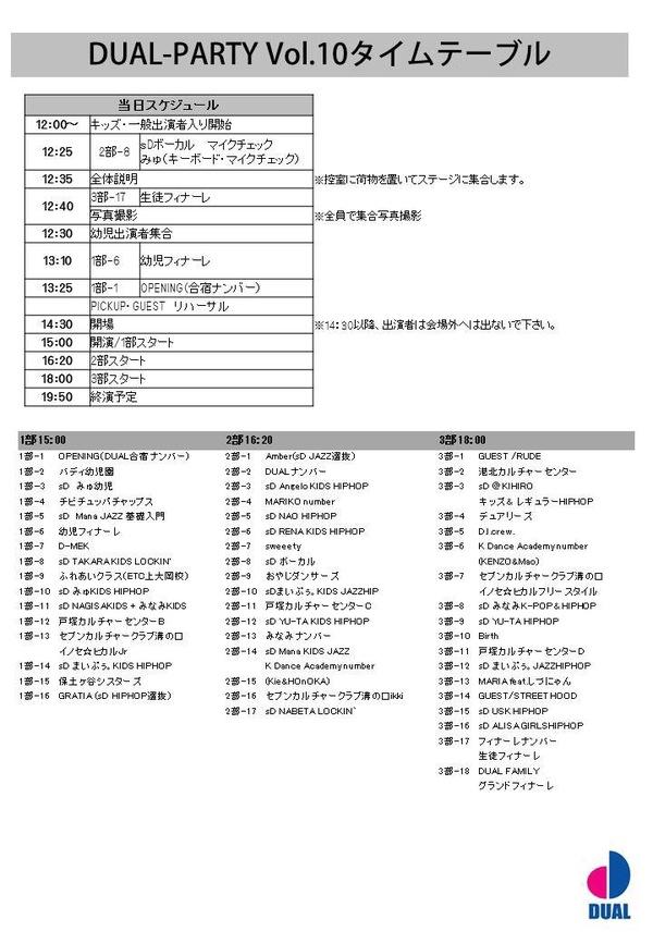 8/5(土)DUALparty vol.10 本番のお手紙