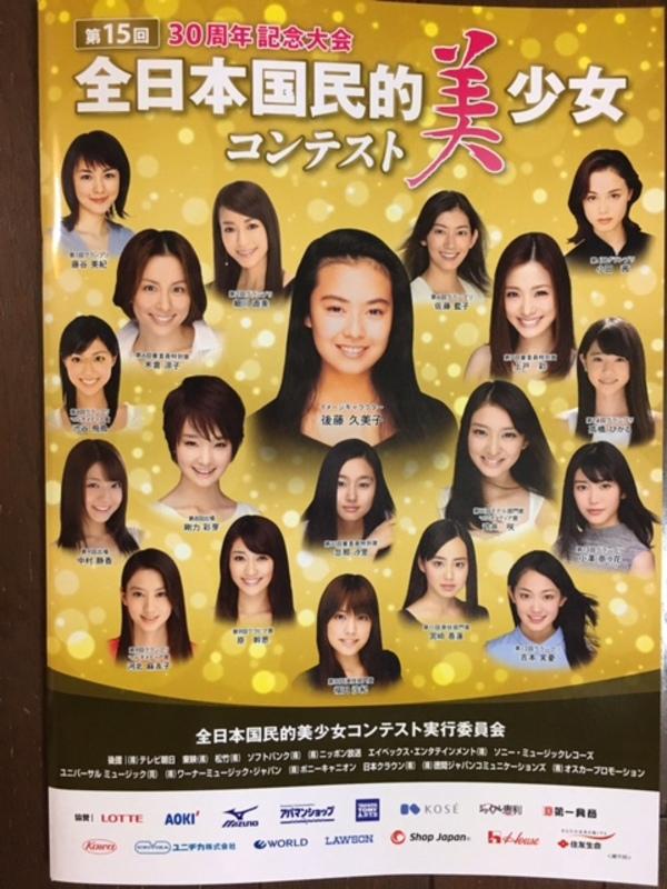 全日本国民的美少女コンテスト 行って参りました