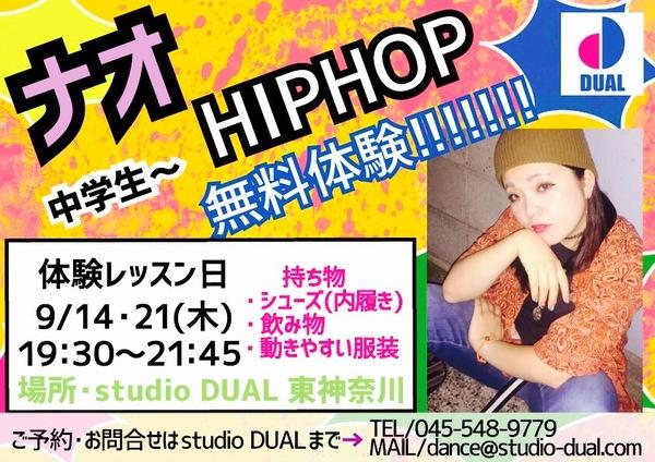 studioDUAL東神奈川、無料体験のお知らせです