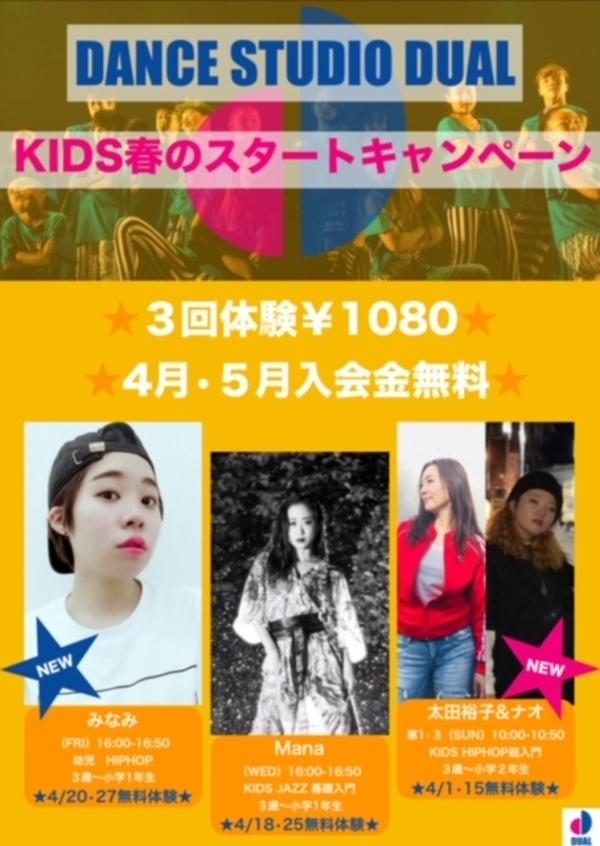studio DUAL東神奈川 春のキャンペーン開催中!