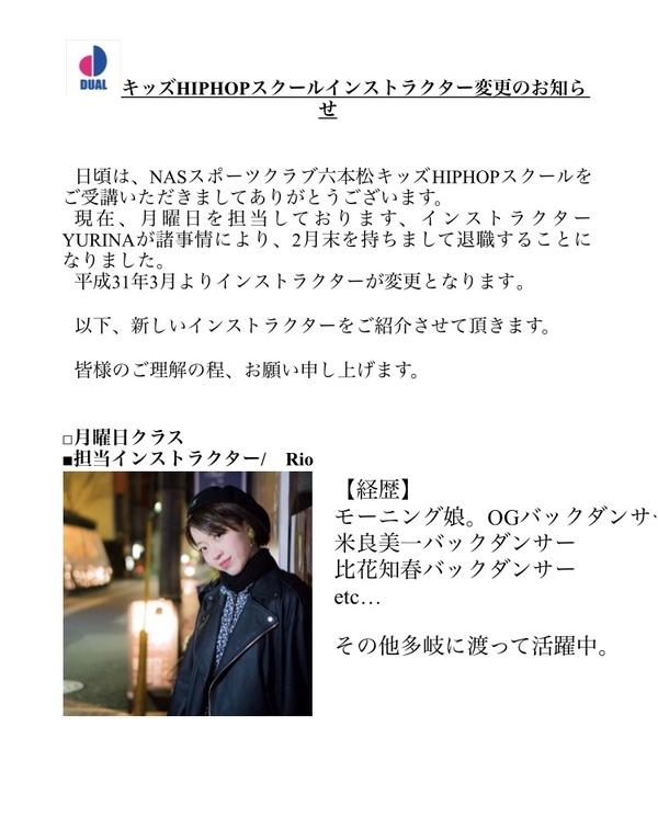 (福岡)NASスポーツクラブ六本松、月曜日インストラクター変更のお知らせ