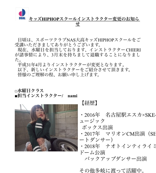 (名古屋)NASスポーツクラブ大高、インストラクター変更のお知らせ