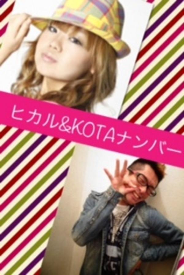 ひかる&KOTAナンバー!!