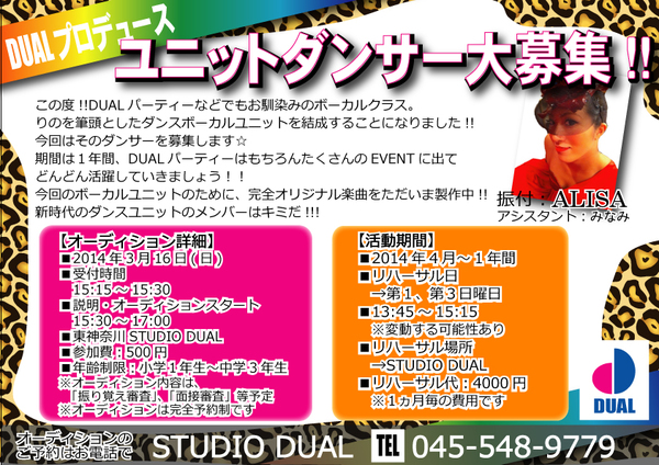 DUAL 企画!ボーカルリノ ☆ユニットダンサーオーディション開催!