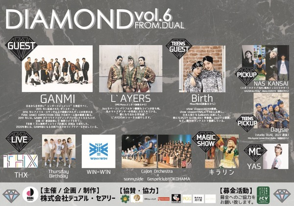 2020.2.24(月、祝日)DIAMOND vol.6