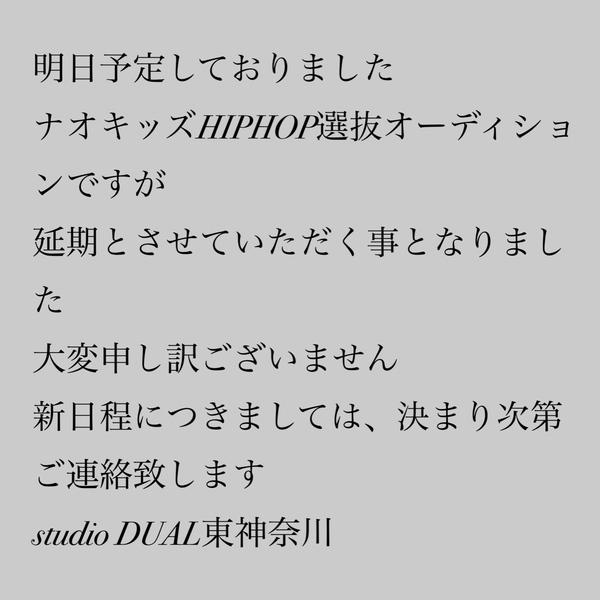 ナオキッズHIPHOP選抜オーディション延期のお知らせ