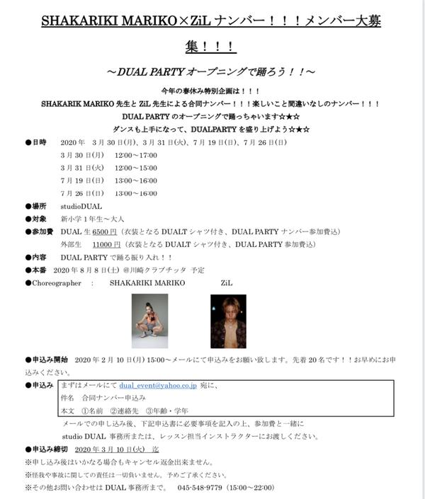 SHAKARIKI MARIKO × ZiL ナンバー 申し込みスタート間近!!