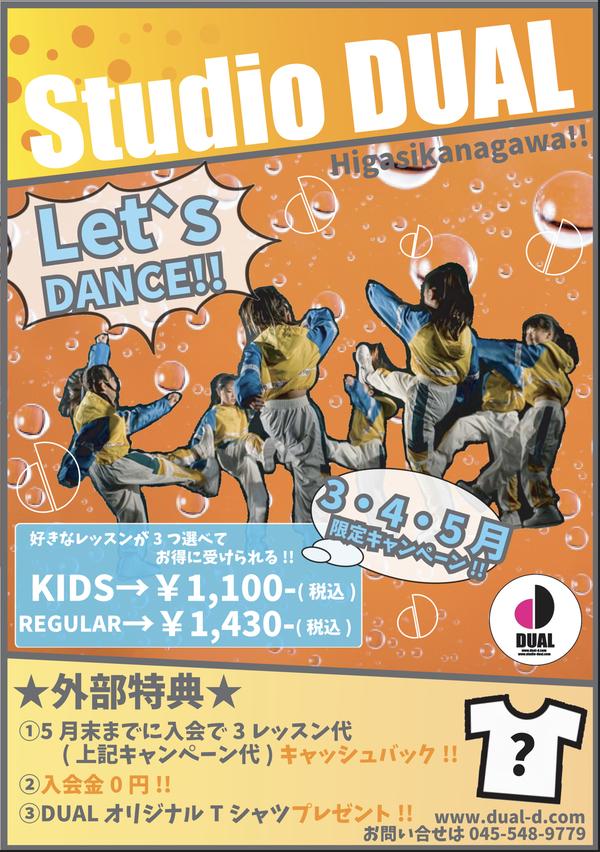 3,4,5月のキャンペーン!踊って体を強くしよう!!