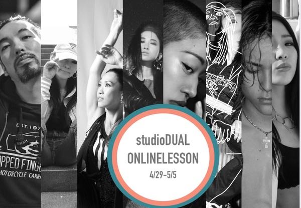 studioDUAL ONLINELESSON START★