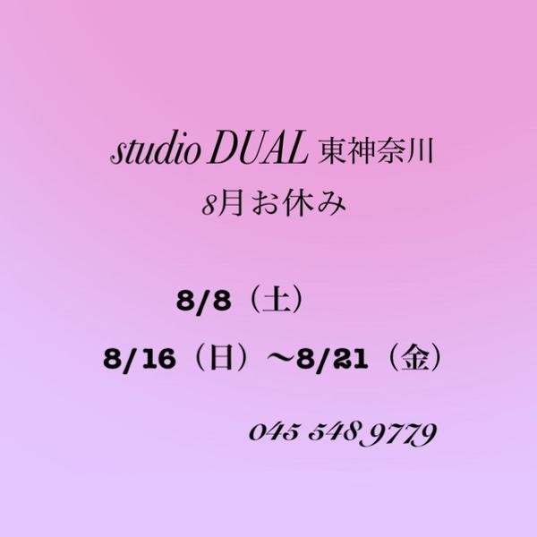 studio DUAL東神奈川、8月お休み