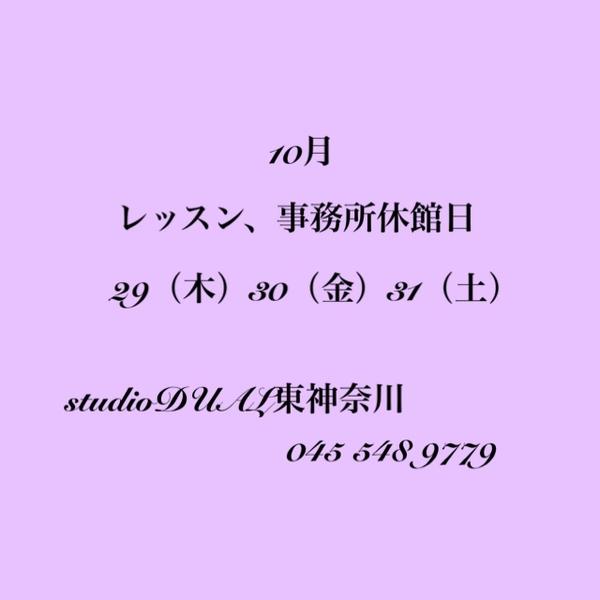 studioDUAL東神奈川、10月休暇日