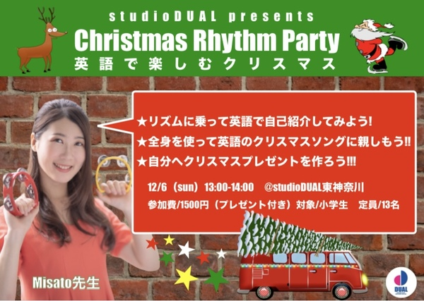 英語でCHRISTMAS RHYTHM PARTY💝🎉