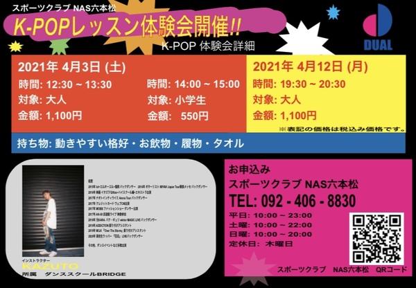 【福岡】スポーツクラブNAS六本松、K-POPレッスン体験開催