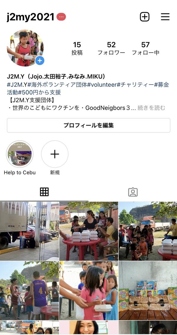 海外ボランティア団体、J2M.Y立ち上げました☆