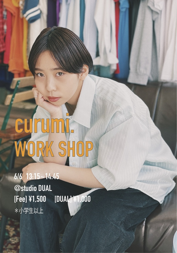 curumi workshop!!若手大人気のcurumi是非ご体感ください!