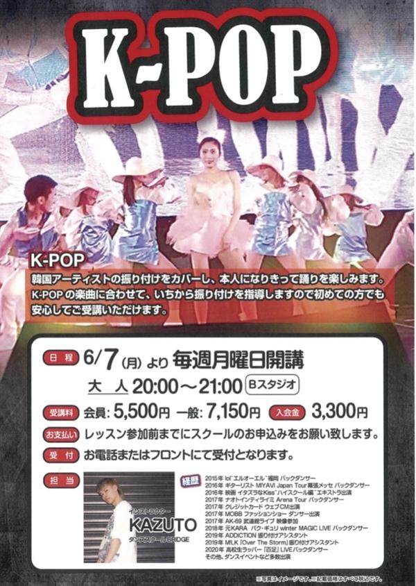 福岡、NASスポーツクラブ六本松 6月より、K-POPレッスンスタート!