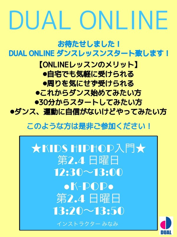 DUAL ONLINE ダンスレッスンスタート!!